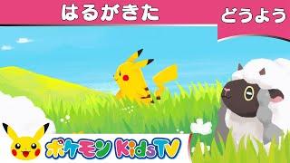 【ポケモン公式】童謡「はるがきた」-ポケモン Kids TV 【こどものうた】