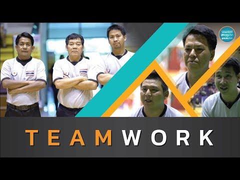 Teamwork และ ผู้ตัดสินกีฬาบาสเกตบอล