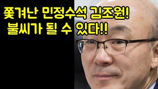 쫓겨난 민정수석 김조원! 불씨가 될수있다!!(20.8.12.)