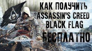 как получить игру Assassin's Creed 4 Black Flag БЕСПЛАТНО!!!