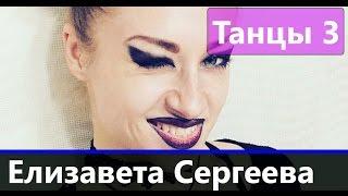 Елизавета Сергеева - участница Танцы сезон 3, серия 9