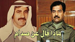 (شاهد) ماذا قال عبد حمود عن الرئيس صدام حسين /اغنيه علج نعلج بيه اليندك بينه