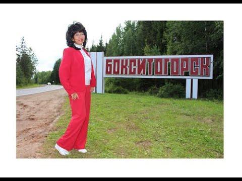 Бокситогорск - Любовь моя!