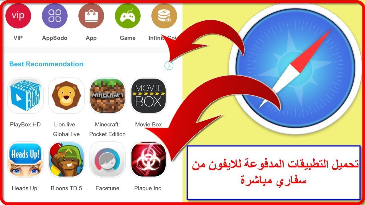 تنزيل التطبيقات المدفوعة مجانا