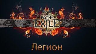 Стрим -Path of Exile. Легион. Вождь. ОНИ-ГОРОСИ.