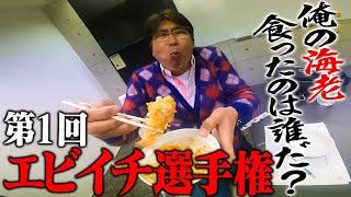 【第1回エビイチ選手権