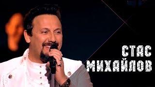 Стас Михайлов - Перепутаю даты (Live, Премия Шансон Года 2018)