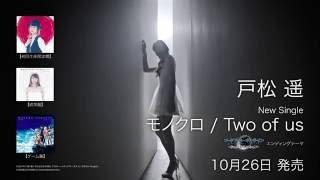 戸松遥17thシングル「モノクロ/Two of us」 10月26日発売.