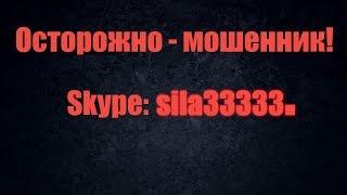 Осторожно мошенник! Skype: Sila33333. (c точкой в конце) мой фэйк!