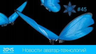#45 Новости аватар-технологий / Итоги 2015 года Ч.2 / Роботы / Биопринтинг / Бионические протезы(, 2015-12-21T12:48:28.000Z)