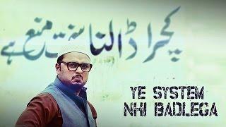 Ye System Nahi Badlega | The Idiotz