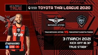 True Bangkok United LIVE!!! : True Bangkok United vs Nakhonratchasima Mazda FC