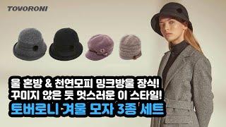 19FW 토버로니 울 블랜디드 모자 3종 컬렉션 세트를…