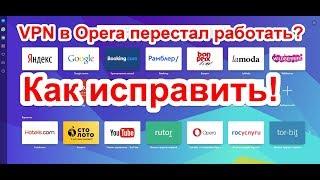 VPN в Opera перестав працювати? Як виправити! Блокування НЕМАЄ