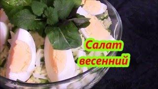 Салат весенний ./Салаты ./Рецепты салатов ./Вкусные салаты ./Простые салаты.