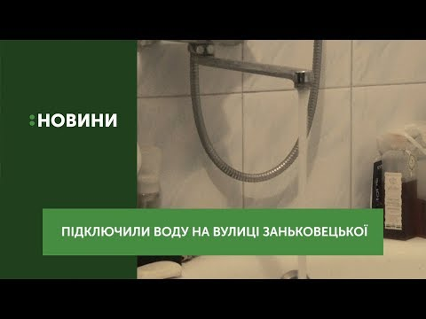 Ремонтні роботи на водогоні на Заньковецькій в Ужгороді завершили