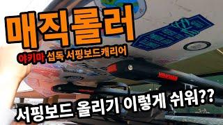 서핑보드캐리어 야키마 섭독 / 매직롤러 / 트레이…