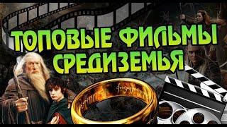 ТОП 6 Лучших Фильмов Властелин Колец и Хоббит