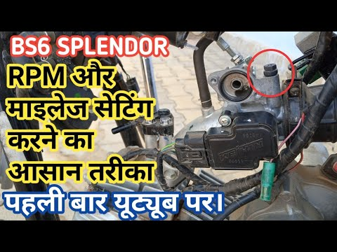 Download 2021 Hero Splendor BS6 Milege & Rpm Setting Use Only 3 Step