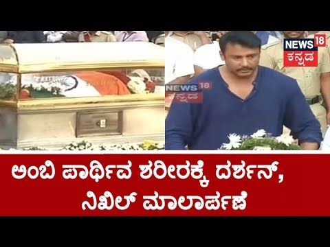 Challenging Star Darshan & Nikhil Kumaraswamy Pays Floral Tribute To Ambarish