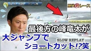 レース 福岡 リプレイ ボート スマートフォン版 レースリプレイ