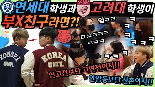 [Prank Camera]  Yonsei vs Korea University, best friends at different schools fight over nothing!!