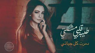 ماضل وفا بهالدنيا - اغاني عراقية حزينة 2019 الفنان العراقي حسين الغريب