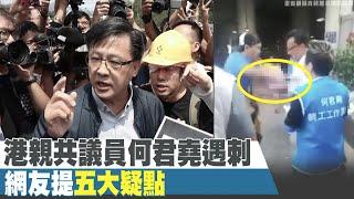 香港親共議員何君堯遇刺 被疑自編自演!|確定坐牢!頂新劣油案 最高法院判魏應充5年9月定讞|晚間8點新聞【2019年11月6日】|新唐人亞太電視