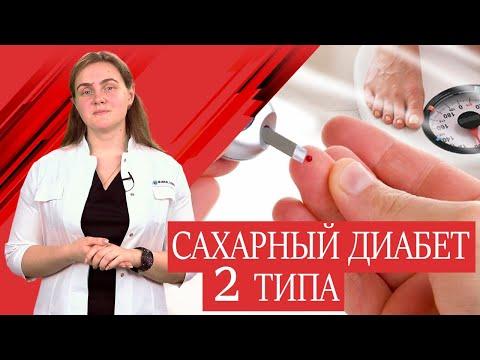 Сахарный диабет 2 типа. Обзорное видео и советы по лечению.