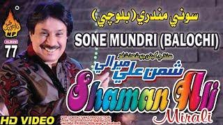 Download Sone Mundri (Balochi) - Shaman Ali Mirali - Album 77 - HD MP3 song and Music Video