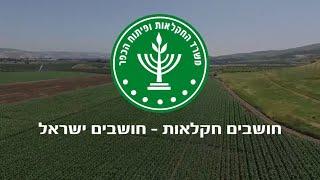 חושבים חקלאות חושבים ישראל - משרד החקלאות