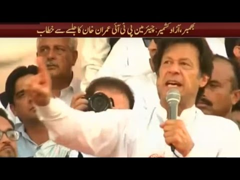 We will make new Azad Kashmir once come into Power - Imran Khan in Bhimber AJK Jalsa