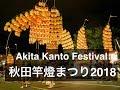 2018.8.6 【秋田竿燈まつり2018】最終日 akita kanto festival 秋田県庁 秋田工業