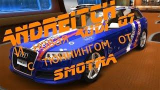 Вступление |Audi Q7 v12| Smotra run 2016 TDU 2