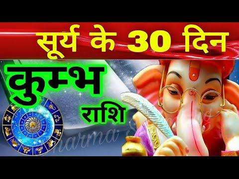 कुम्भ राशि 14 अप्रैल से उच्च का सूर्य क्या देगा?/Kumbh/Ucch Ka Sury 2021/Sun Tranjit 2021