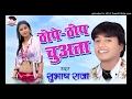 पियवा के प्यार में || Thope Thop Chuata || Subhash Raja || New Popular Bhojpuri Song 2017 Mp3