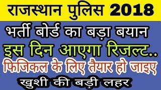 Rajasthan Police Exam result date Declared// Raj Police result fix ..