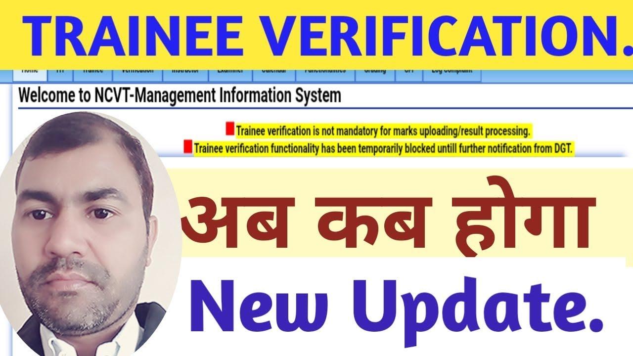 ITI Trainee Verification   Verification NCVT MIS 2019   