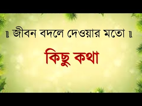 Bangla Motivational Quotes _ Inspirational  Video _By Enjoy Guru