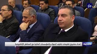 الأمن العام يؤكد التعاون مع البنوك لاتخاذ إجراءات لحمايتها (31-1-2018)