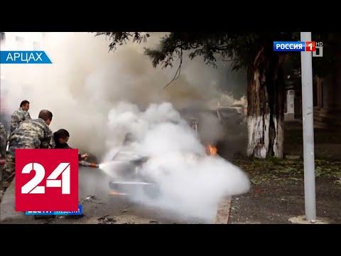 Степанакерт бомбят запрещенными боеприпасами - Россия 24