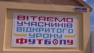 """Фестиваль """"Відкриті уроки футболу"""" у смт. Нижні Сірогози 2018"""