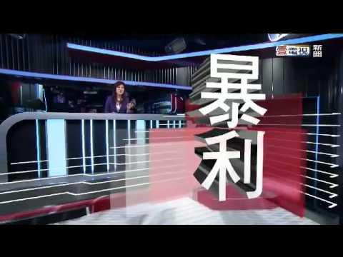 踢爆阿錡TO新聞賣食品誆療效賺很大(壹電視新聞) - YouTube