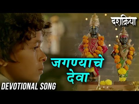 Jagnyache Deva | जगण्याचे देवा | Devotional Song | Swapnil Bandodkar | Dashakriya | Marathi Songs