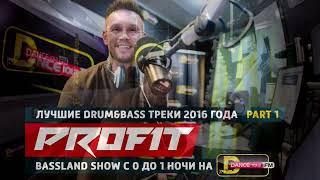 Bassland Show - DFM 101.2 (28.12.2016) - Самые лучшие drum&bass треки 2016 года. Part 1