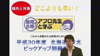 平成30年度 登録販売者試験 北海道・東北ブロック 試験解説(小児に関する問題 問9)