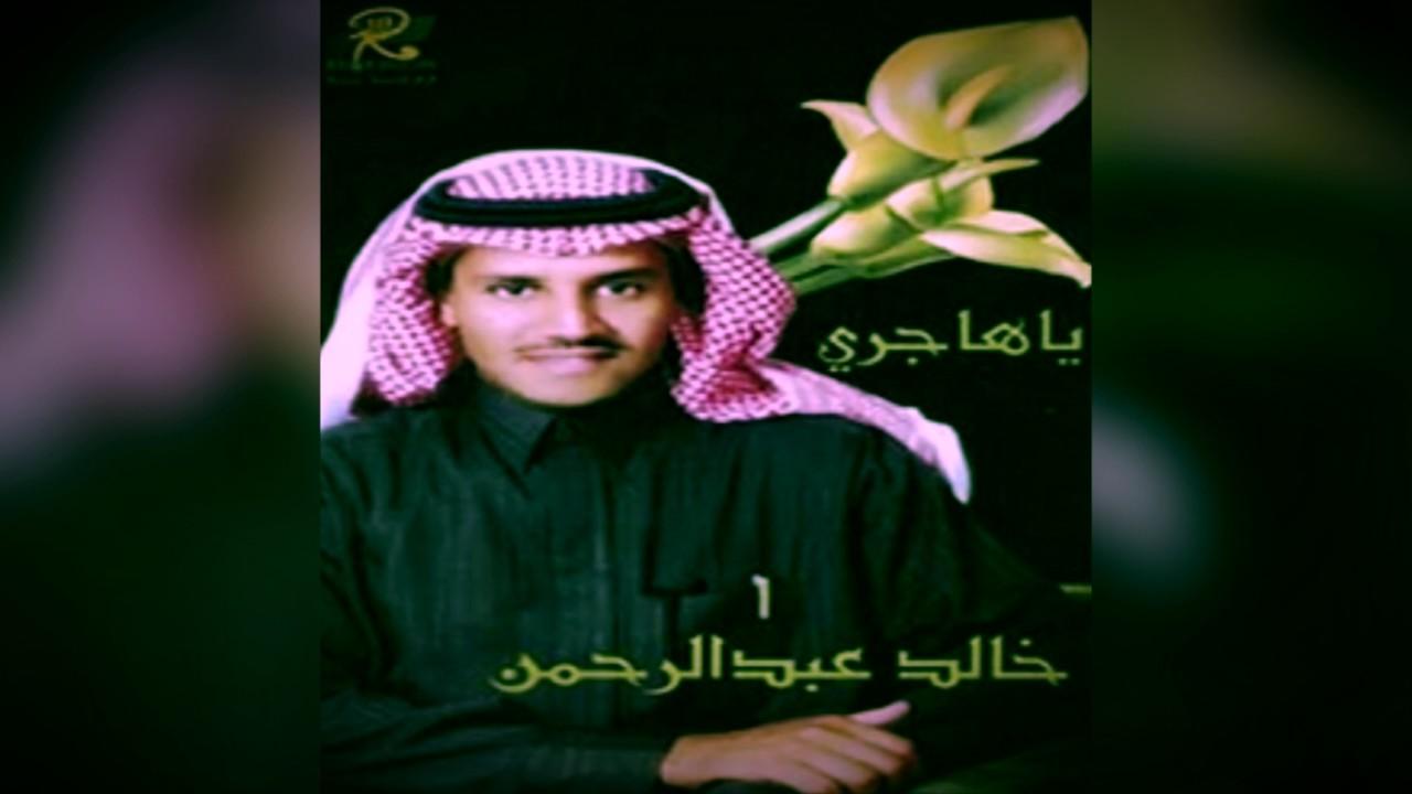 خالد عبدالرحمن ليلة البوم يا هاجري 2001 Youtube