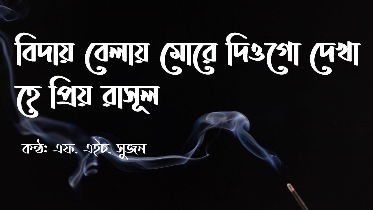 Biday belay more diogo dekha (Lyrics video)