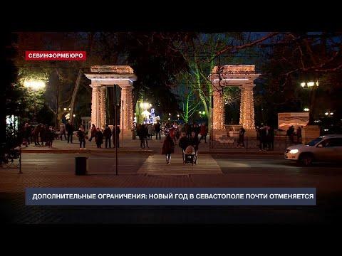 НТС Севастополь: В Севастополе почти отменили Новый год