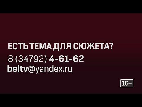Новости Белорецка на русском языке от 5 июня 2020 года. Полный выпуск